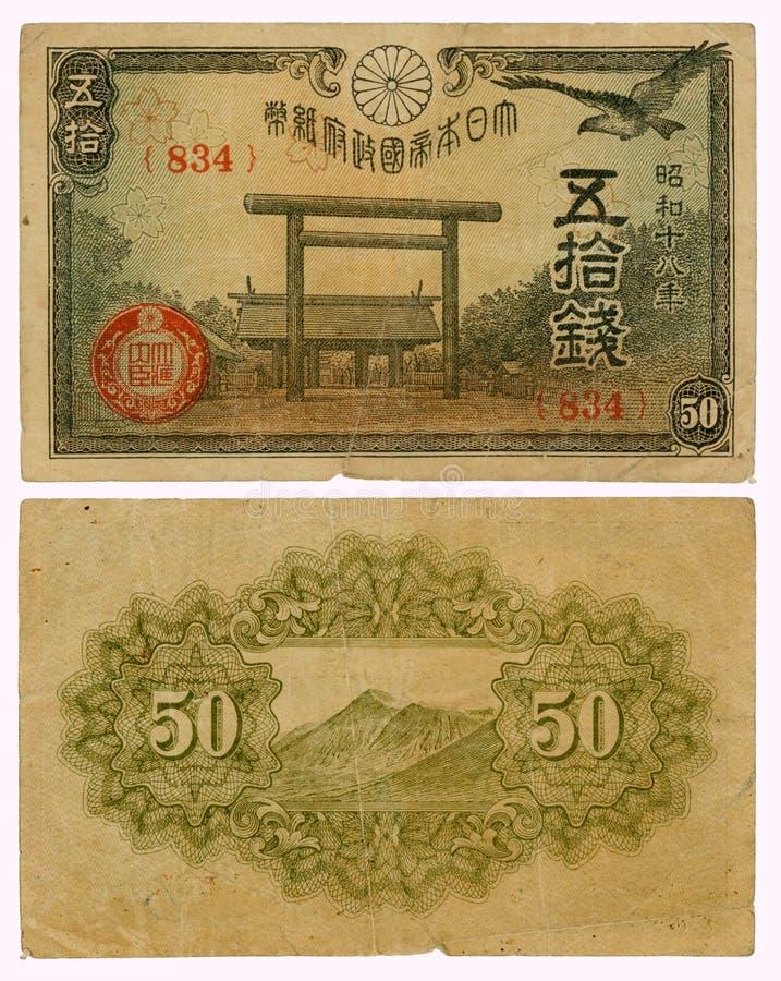 Devise japonaise de vintage 50 Yens photographie stock libre de droits