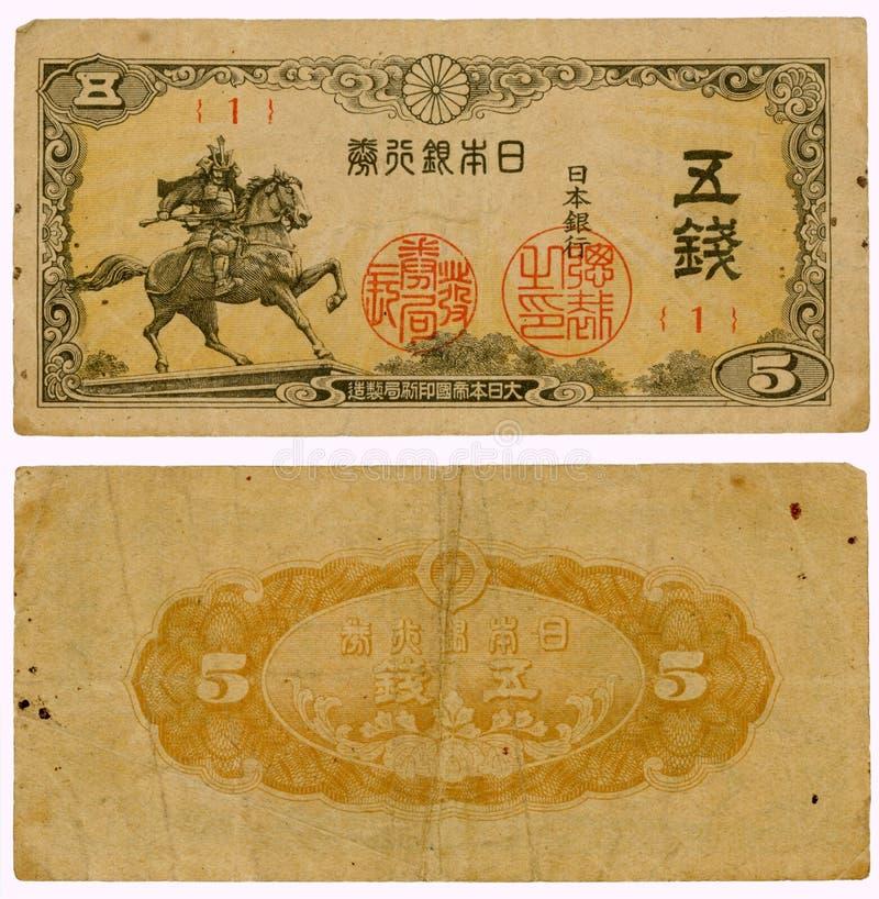 Devise japonaise de vintage 5 Yens images libres de droits