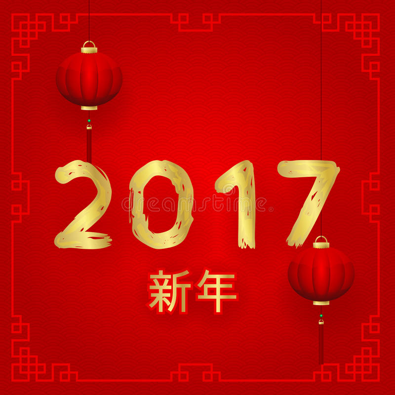 Di primavera di festival caratteri cinesi 2017 di calligrafia del nuovo anno a lungo royalty illustrazione gratis