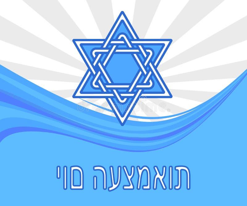 Dia da Independência de Israel Vetor ilustração do vetor