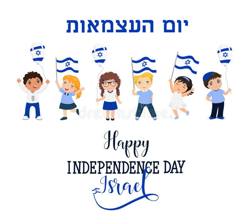 Dia da Independência feliz de Israel Molde do projeto moderno com rotulação da mão Ilustração do vetor Caçoa o logotipo Texto no  ilustração royalty free