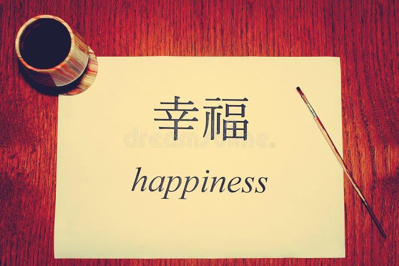 Dia da língua chinesa - felicidade foto de stock royalty free