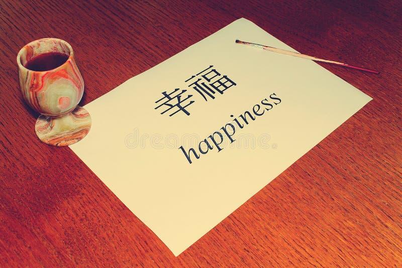 Dia da língua chinesa - felicidade fotos de stock royalty free