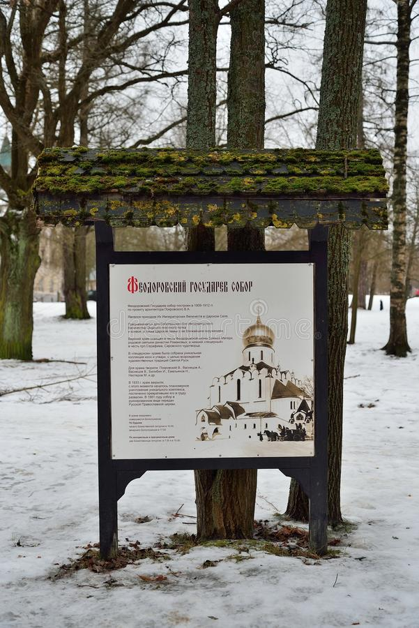 Die Kathedrale Informationsstand Feodorovsky-Herrschers bei Fedorovsk stockbilder