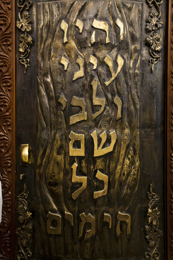 Jüdische Reliquary-Schranktür lizenzfreies stockfoto