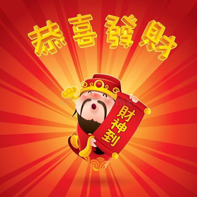 Dieu chinois de la richesse illustration de vecteur