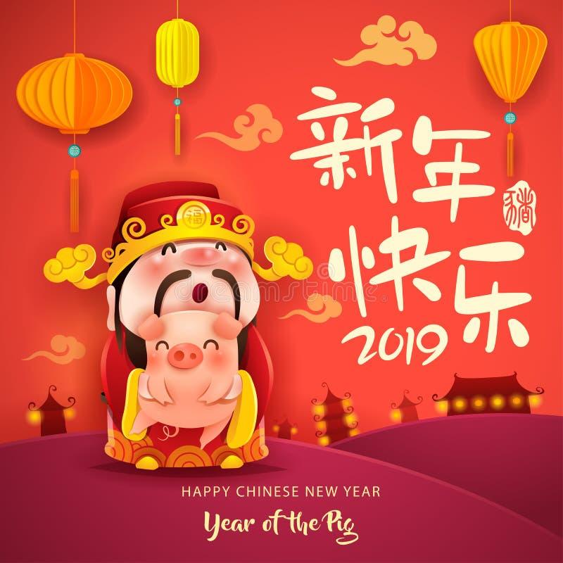 Dieu chinois de la richesse et du petit porc Bonne année 2019 illustration stock