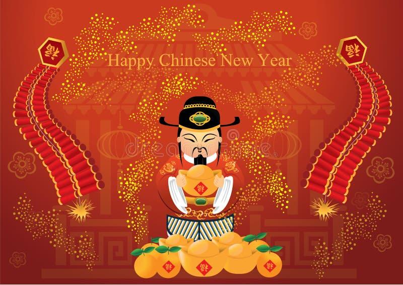 Dieu de fond chinois de vecteur de nouvelle année de richesse illustration libre de droits