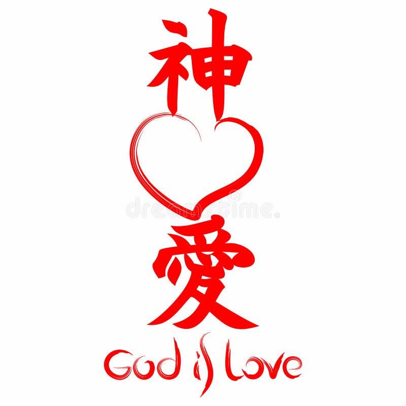 Dieu est amour Évangile dans le kanji japonais illustration libre de droits