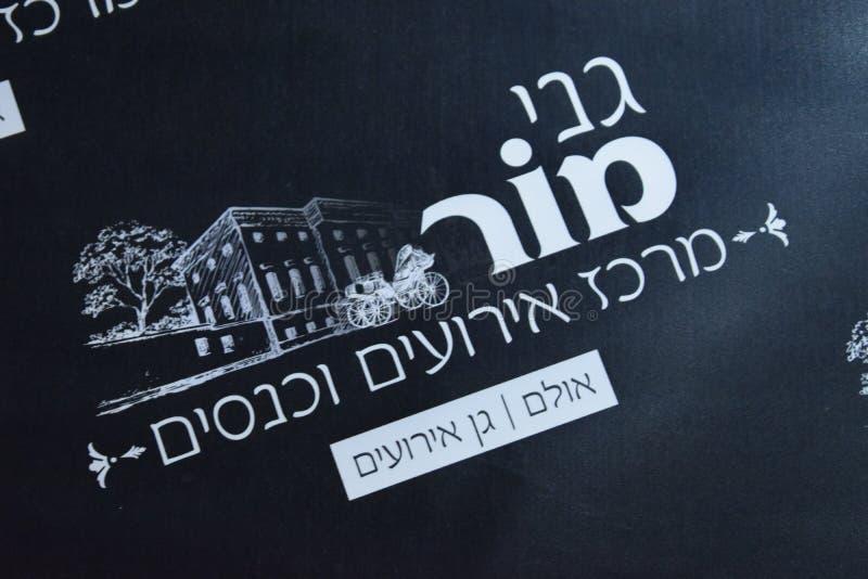 Dimona, αίθουσα των εορτασμών ` Mor ` σε κοντά το 2018 - αφίσα διαφήμισης με το λογότυπο και όνομα στοκ φωτογραφία με δικαίωμα ελεύθερης χρήσης