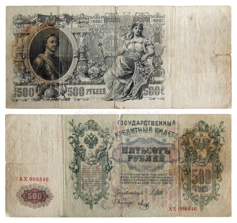 Dinero ruso viejo 1912 imagenes de archivo