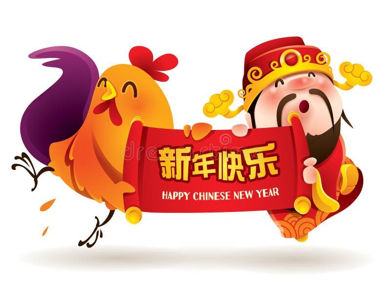 Dios chino de la riqueza y del gallo ilustración del vector