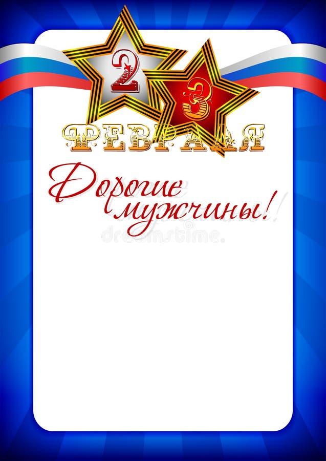 Diploma para cumprimentar com o 23 de fevereiro ilustração royalty free