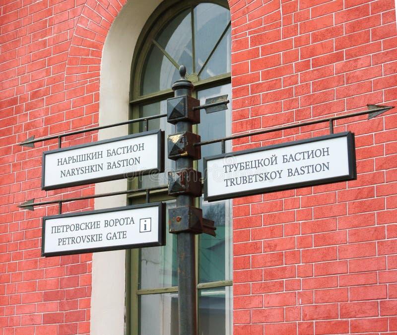 Directions d'indicateurs dans Peter et Paul Fortress - itinéraires de touriste photo libre de droits