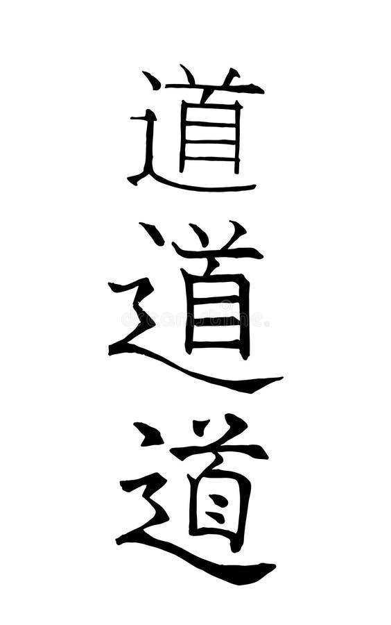 Dirigez l'image de l'hiéroglyphe japonais de kanji - judo illustration de vecteur