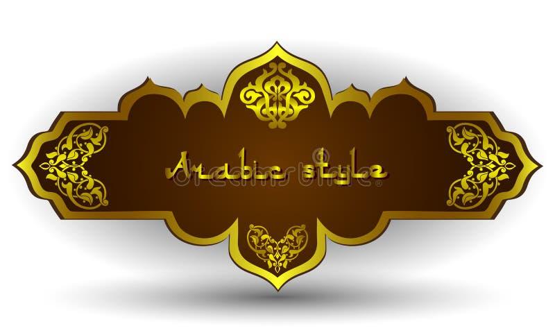 Dirigez le décor floral ornemental d'or dans le style oriental Calibre royal oriental marocain arabe de modèle pour des cartes illustration de vecteur