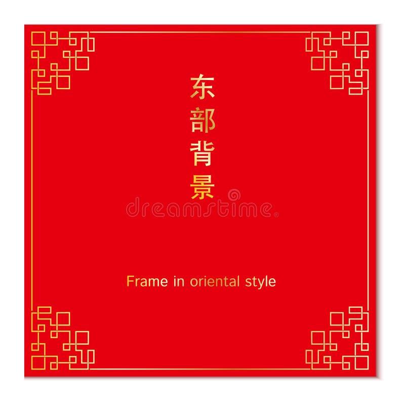 Dirigez le fond rouge avec le cadre d'or dans le style chinois Carte fleurie asiatique Calibre de la promotion, bannière de vente illustration stock