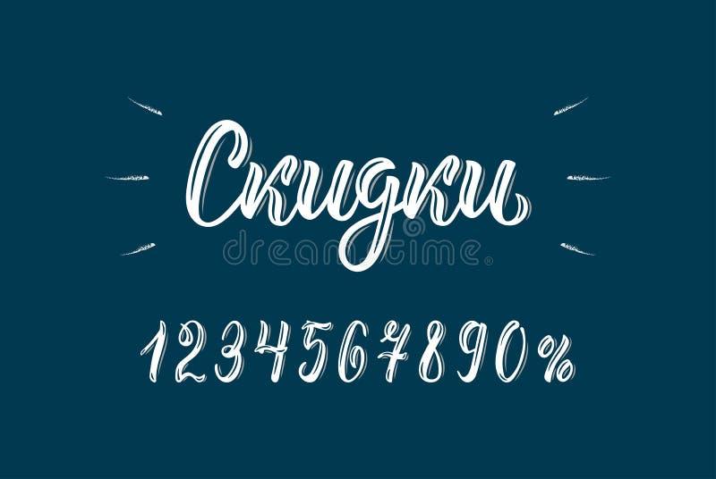 discontos Palavra na moda escrita à mão da rotulação no russo com dígitos Inscrição caligráfica cirílica na tinta branca Vetor ilustração do vetor