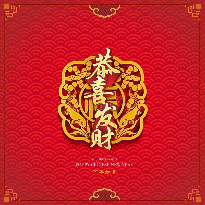 Diseño chino del Año Nuevo ilustración del vector