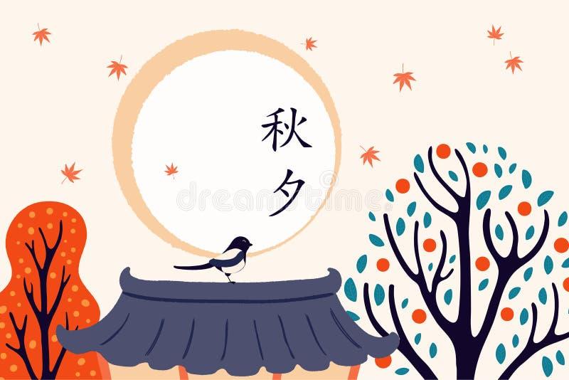 Diseño coreano de Chuseok del día de fiesta ilustración del vector