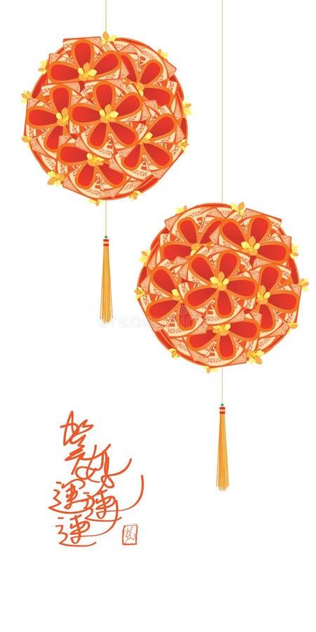 Diseño de la linterna de la estrella ilustración del vector