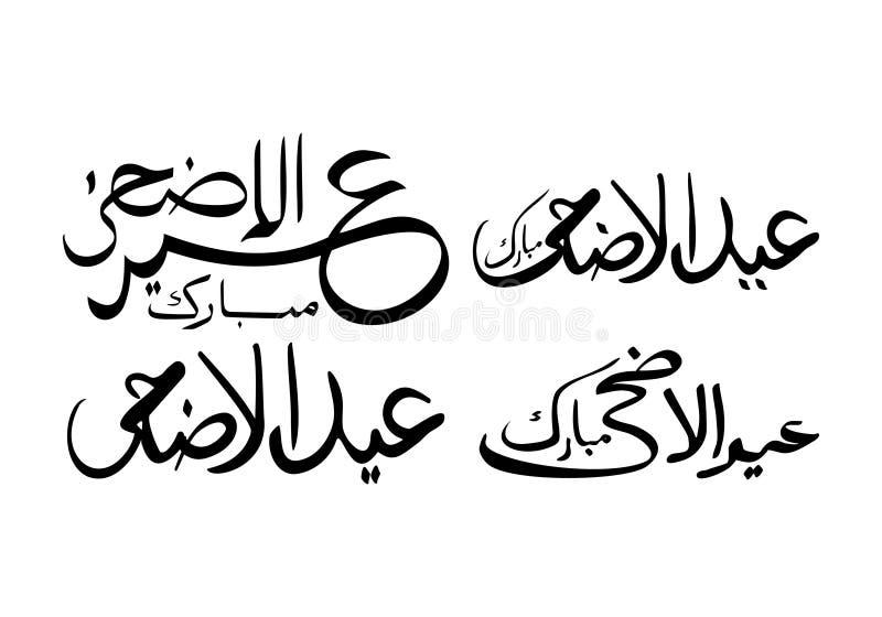 Diseño de sistema árabe de la caligrafía de Mubarak del adha del al de Eid del vector Mano del Arabesque dibujada aislada en el f libre illustration