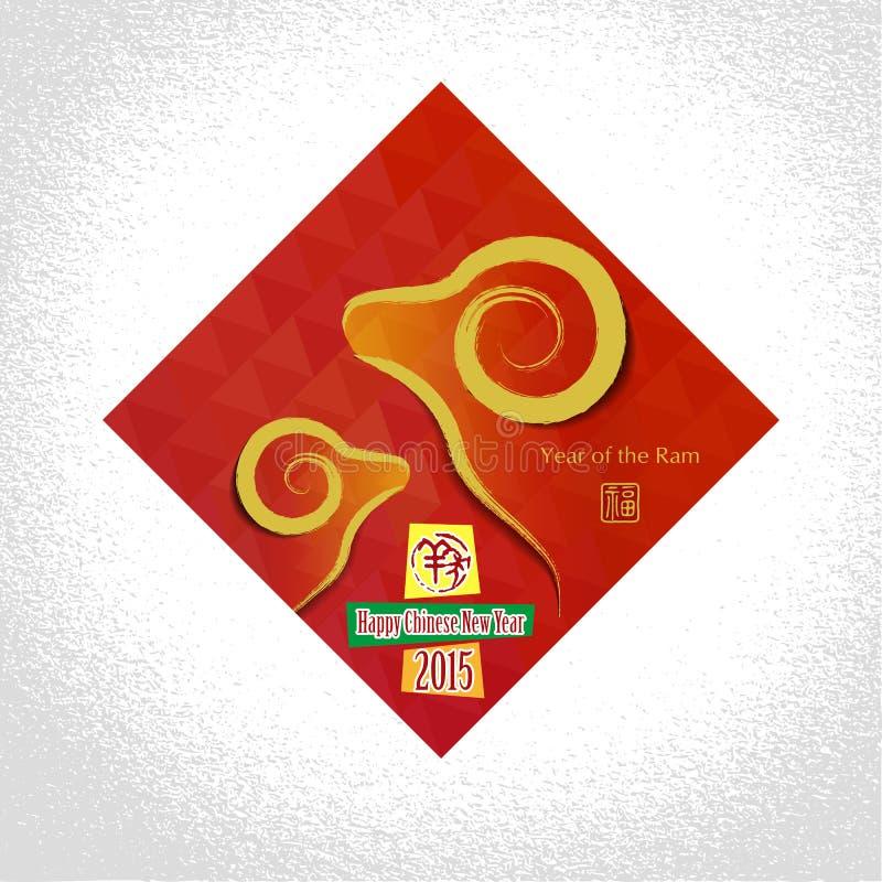 Diseño gráfico de la Feliz Año Nuevo 2015, año de la cabra ilustración del vector
