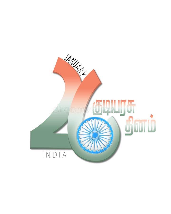 Diseño indio del cartel o de la bandera de las celebraciones del festival con día brillante de la república del texto ilustración del vector