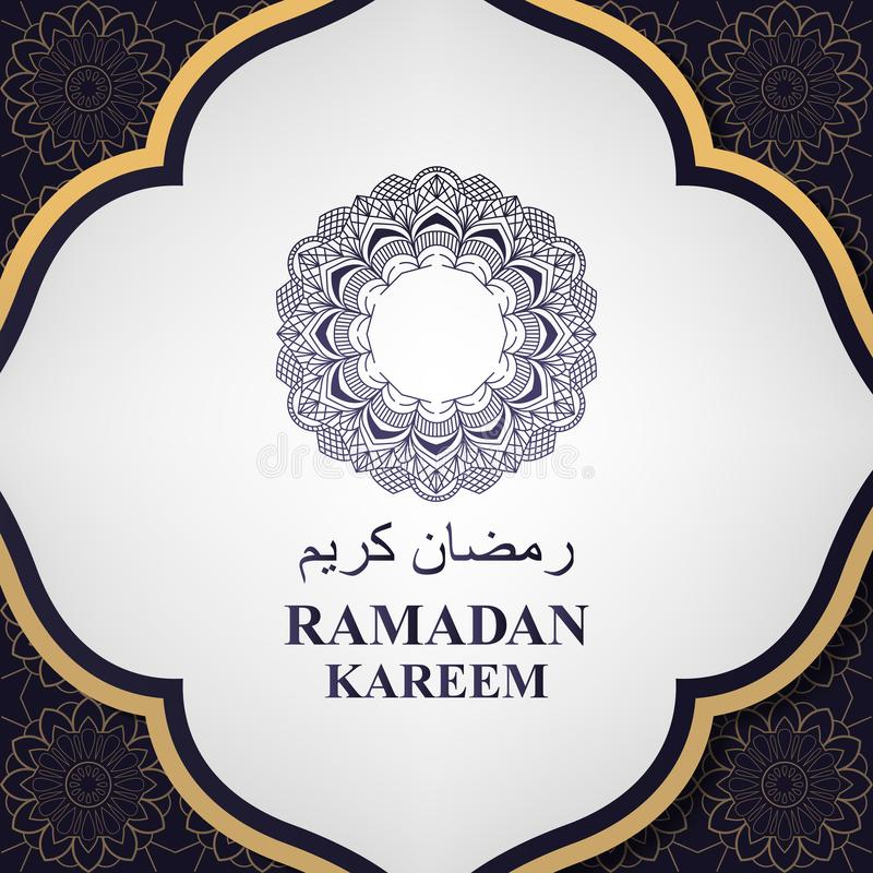 Diseño islámico de la tarjeta de felicitación de Ramadan Kareem fotografía de archivo
