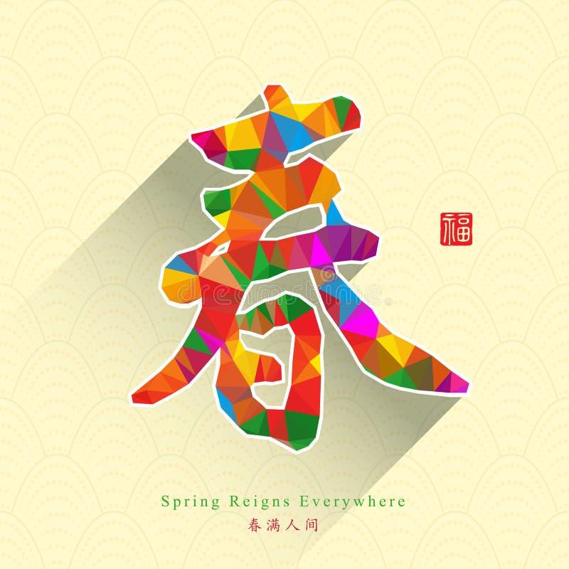 Diseño tradicional chino de la tarjeta de felicitación del Año Nuevo con polivinílico bajo libre illustration