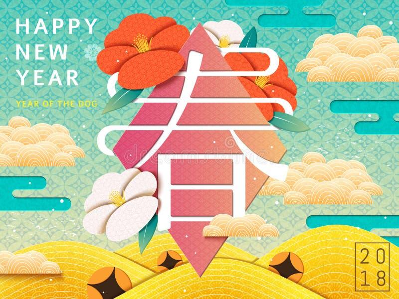 Disegno cinese di nuovo anno royalty illustrazione gratis
