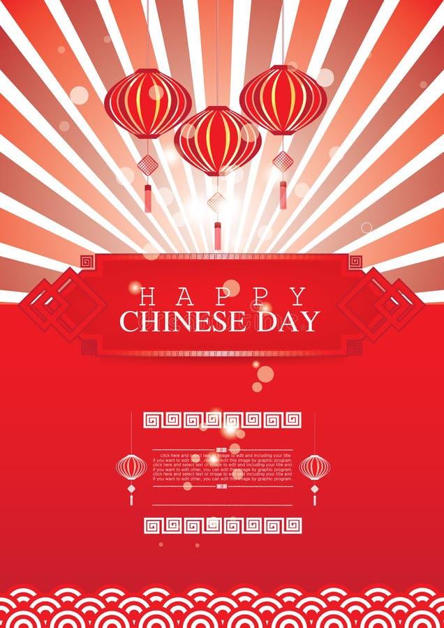 Download Disegno Cinese Di Nuovo Anno Illustrazione Vettoriale - Illustrazione di sole, lustro: 56882694