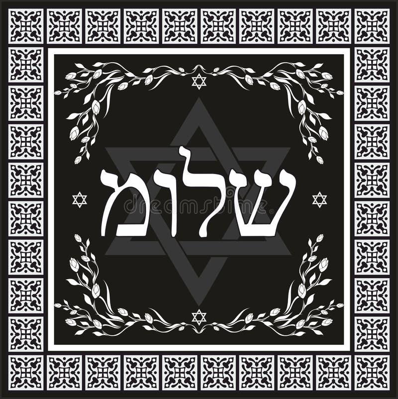 Disegno ebraico classico di Shalom - saluto ebreo illustrazione di stock