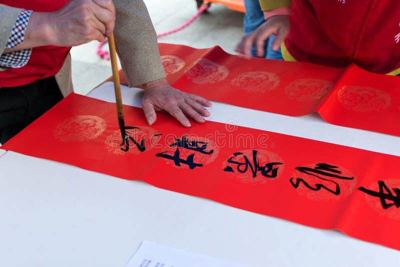 Distici di scrittura per il nuovo anno cinese fotografia stock libera da diritti