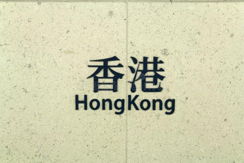 Distrito central e ocidental de China - Hong Kong - - Hong Kong MTR foto de stock royalty free