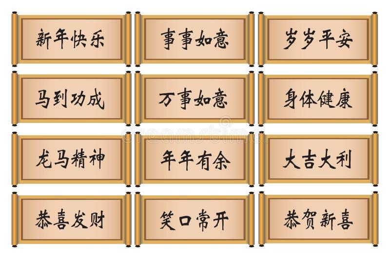 Diversa caligrafía china del saludo por Año Nuevo lunar. stock de ilustración