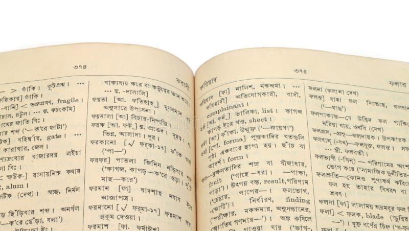 Dizionario del bengalese immagine stock