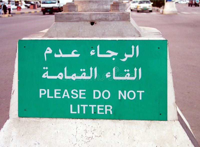 Do not litter royalty free stock photo