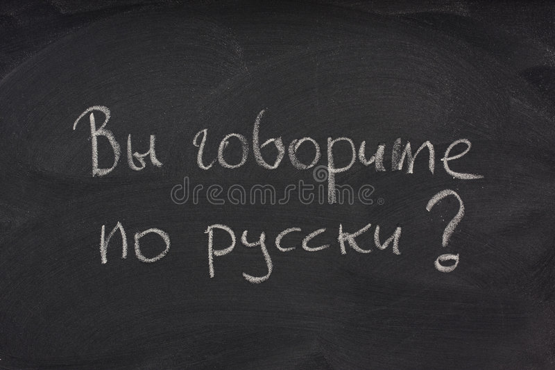 Do you speak Russian question on a blackboard stock image