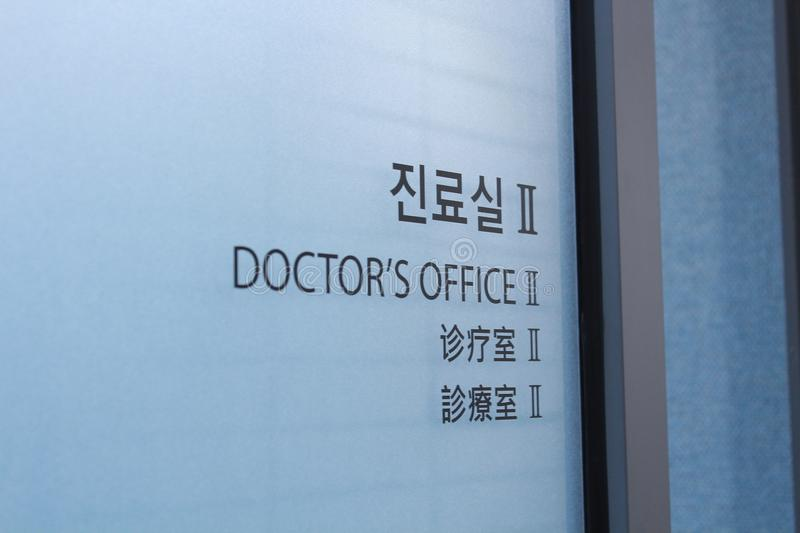 Doctor's Office sign in Asian languages
