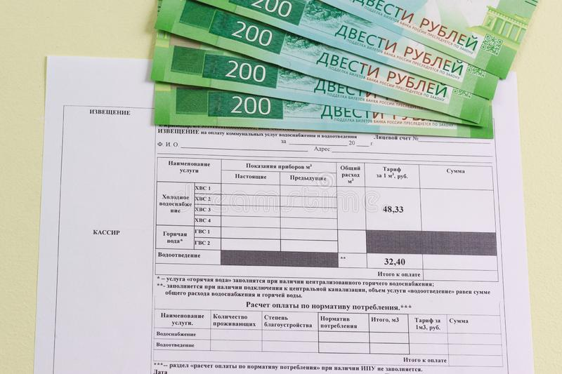 The document in Russian for payment for the consumed water. Municipal services stock photography