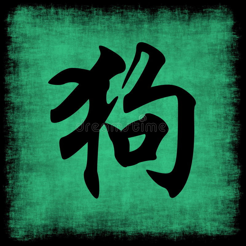Dog Chinese Zodiac vector illustration