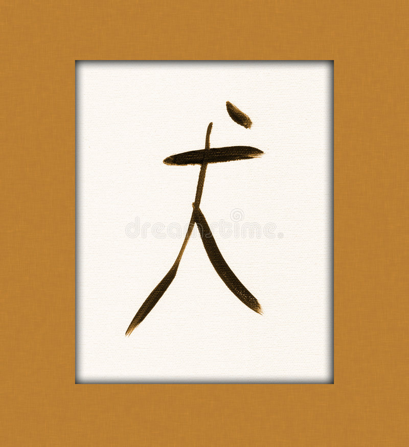 Dog Kanji vector illustration