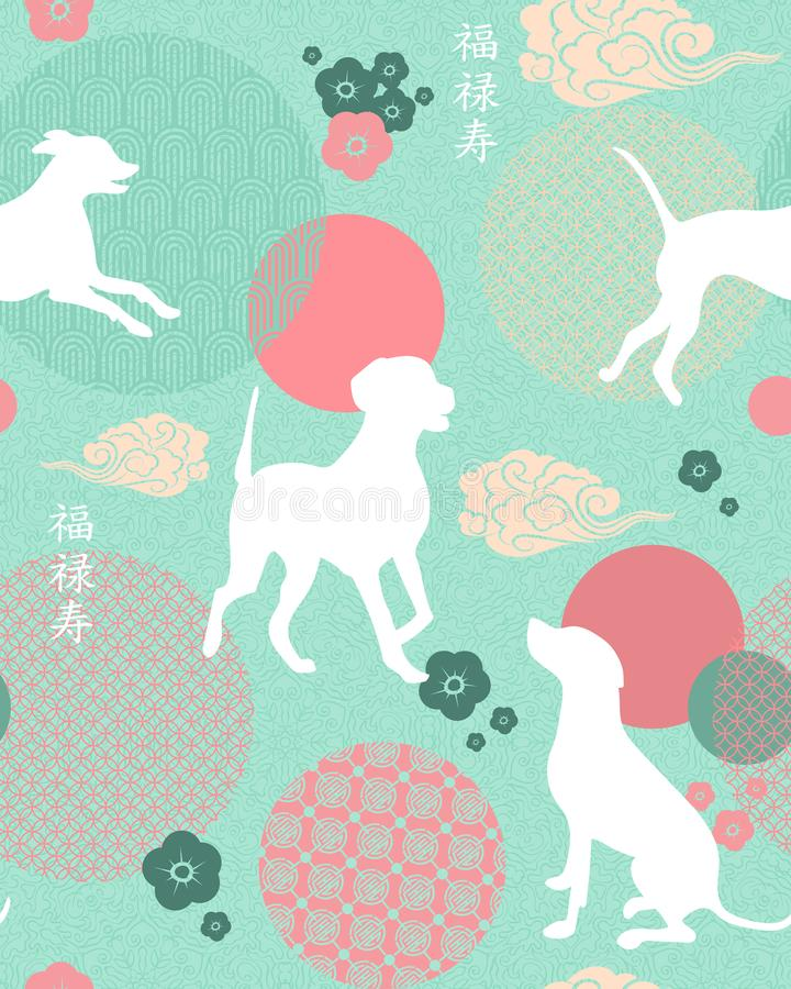 Dog new year seamless pattern in trendy colors. Chinese 2018 seamless background, Holiday invitation vector background stock illustration