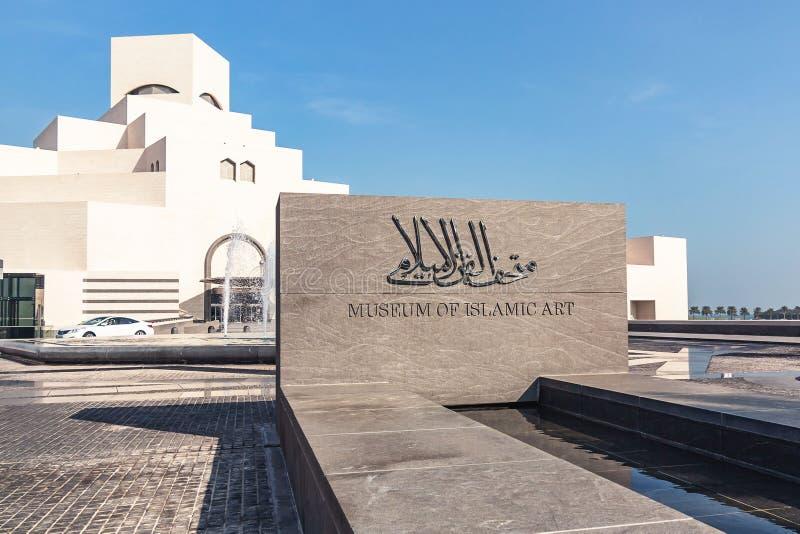 Doha, Qatar - 20 de diciembre de 2018: El exterior del edificio del museo del arte isl?mico, escribe en la entrada fotografía de archivo