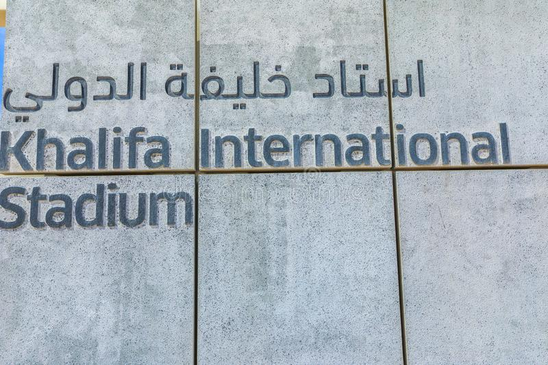 Khalifa Stadium Sign stock photography