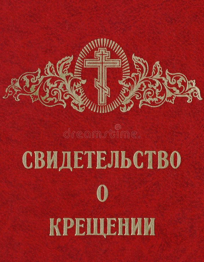 Dokument av dopet av en rysk person arkivbild
