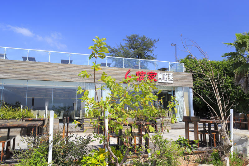 Dom linjia Fujian stylu południowa restauracja zdjęcia royalty free