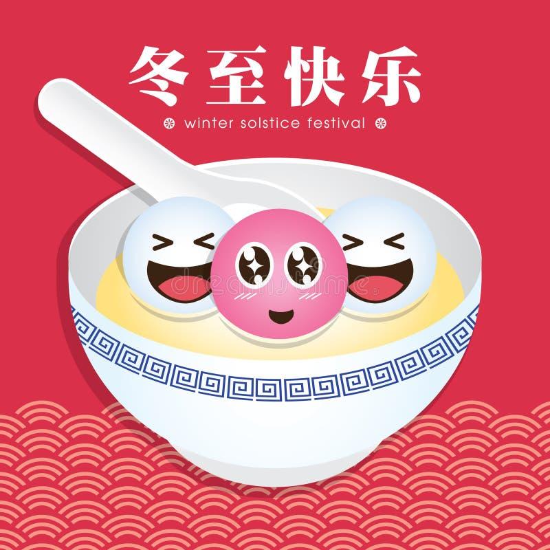 Dong Zhi significa festiva del solsticio de invierno Servicio dulce de las bolas de masa hervida de TangYuan con la sopa Ejemplo  ilustración del vector