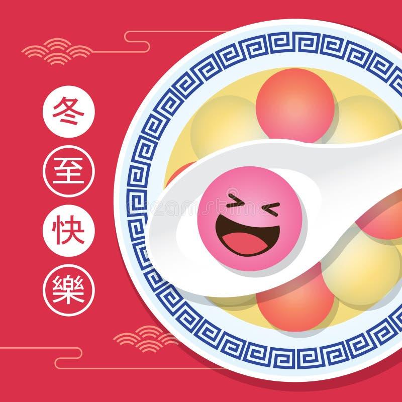 Dong Zhi znaczy zimy solstice festiva TangYuan kluch słodki serw z polewką Chińska kuchnia wektoru ilustracja ilustracja wektor